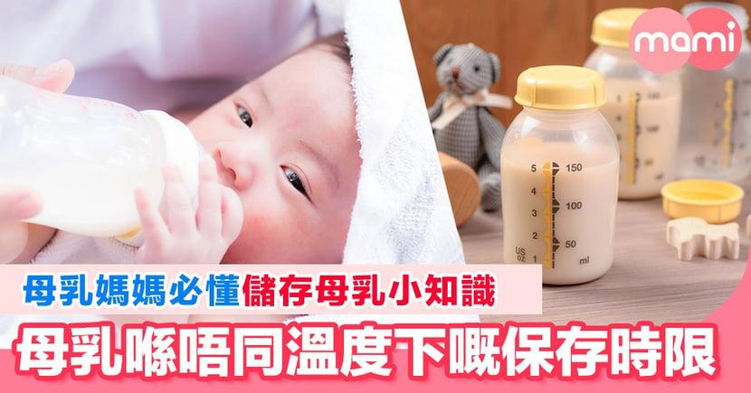 母乳可以保存幾耐? 唔同溫度保存期大不同