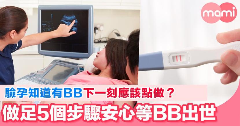 驗到自己有BB之後 跟住呢5個步驟做 就可以安心等BB出世