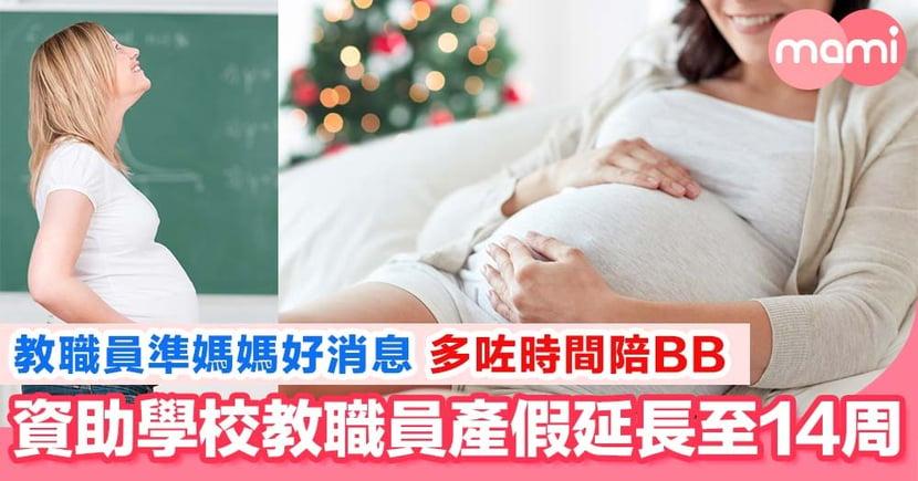 教育局宣佈所有資助學校教職員產假延長至14周