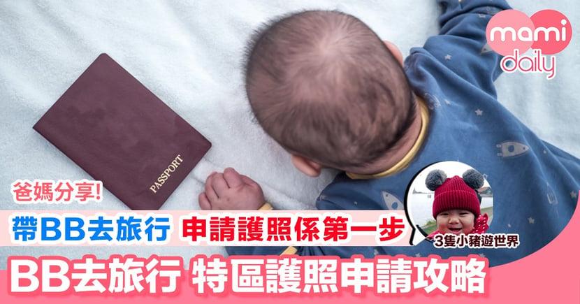【BB去旅行 特區護照申請攻略】