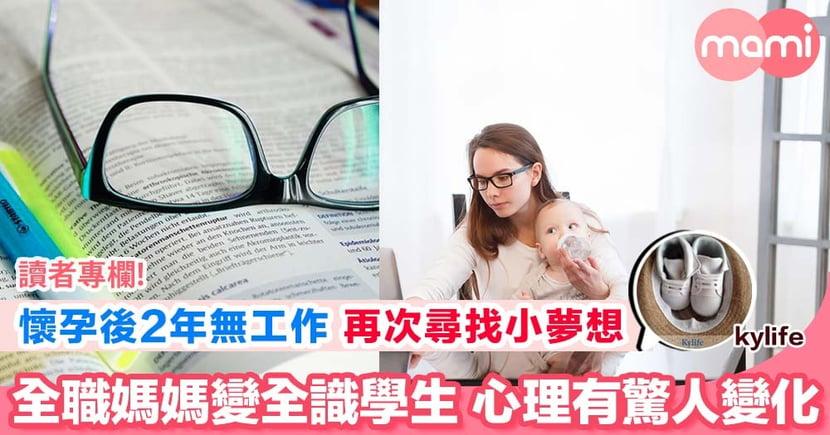 【為自己做個決定 由全職媽媽變全職學生】