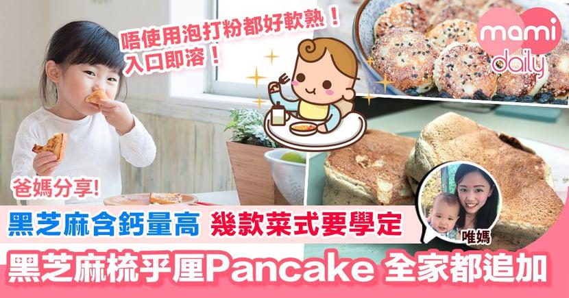 【親子共食食譜 全家齊食黑芝麻梳乎厘Pancake】