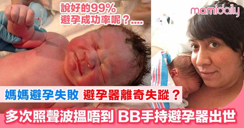 BB與避孕器出世 決心要嚟做媽媽嘅好寶寶