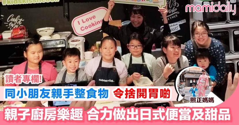 【星級小廚神 享受親子廚房樂趣】