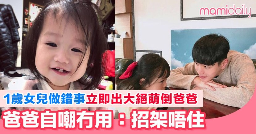 1歲女兒打瀉粥後出絕招 爸爸被天使笑容萌倒自嘲冇用:「千萬別生女兒!」