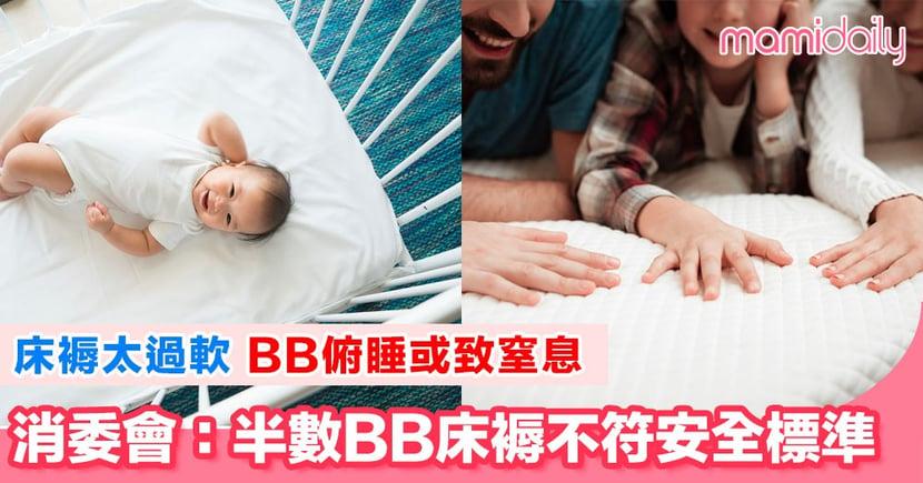 消委會檢視BB床褥 有半數安全唔符合安全標準