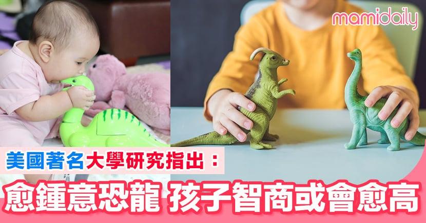 美國研究:兒童愈鍾意恐龍 智力水平或會愈高