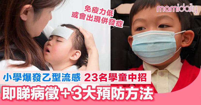 學校爆發乙型流感 23名學童中招 必睇三大預防方法