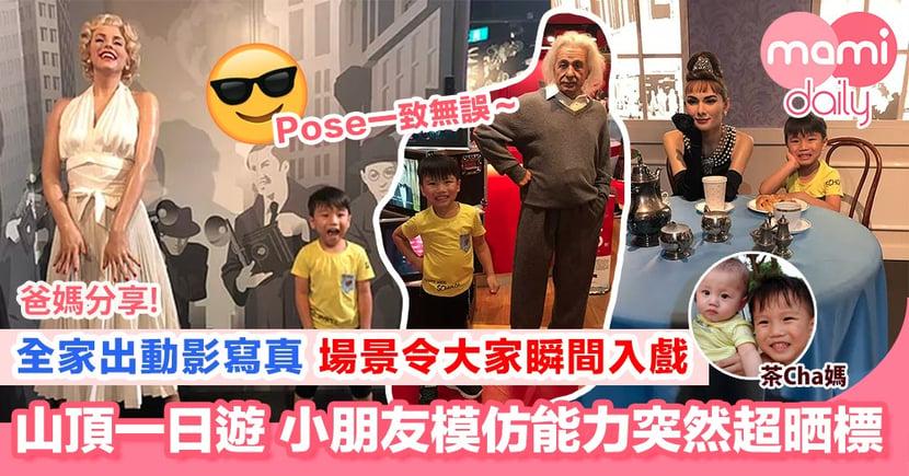 【山頂一日遊 玩轉香港杜莎夫人蠟像館】