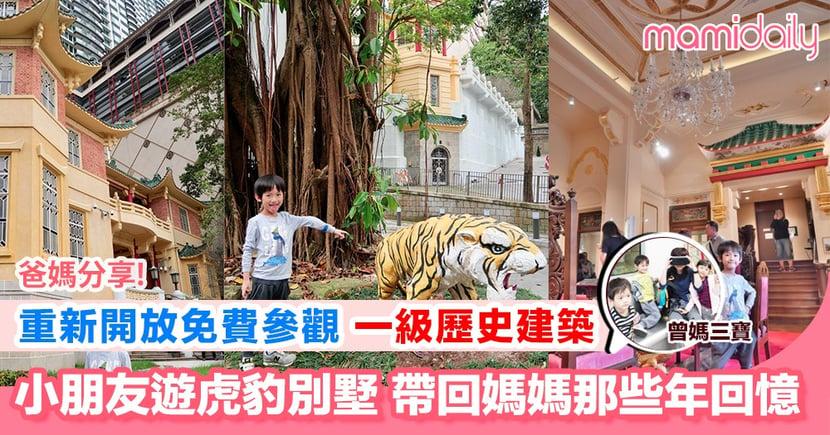 【尋找那些年的回憶 虎豹別墅變樂圃】