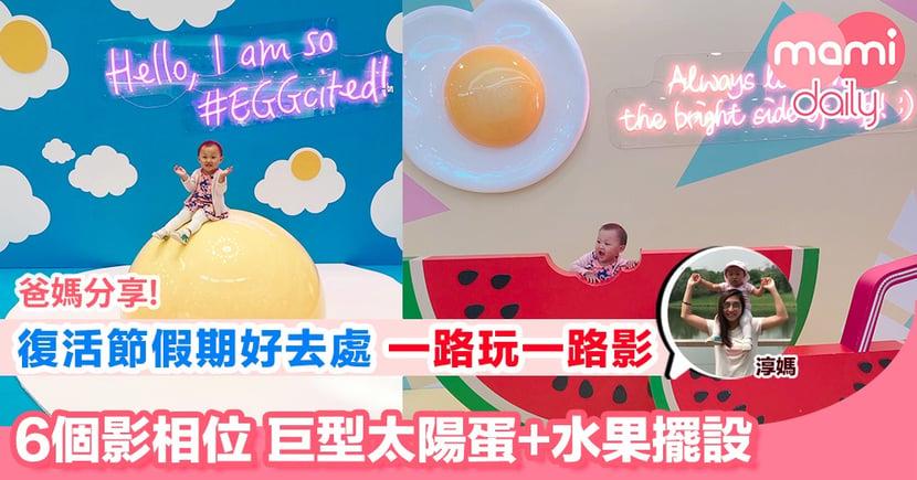 【復活節假期好去處 巨型太陽蛋加限定店】