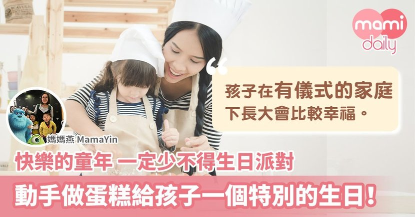【自製蛋糕】給孩子一個特別的生日 電飯煲做公主蛋糕(附做法)