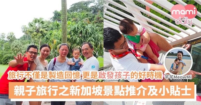 【帶著11個月大寶寶去新加坡的驚喜和Tips】