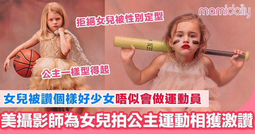 公主風運動美照衝擊眼球! 美攝影師為女兒拍攝「運動公主風」引網友激讚