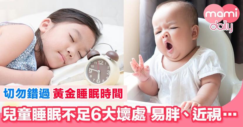 唔夠瞓要小心!兒童睡眠不足6大壞處