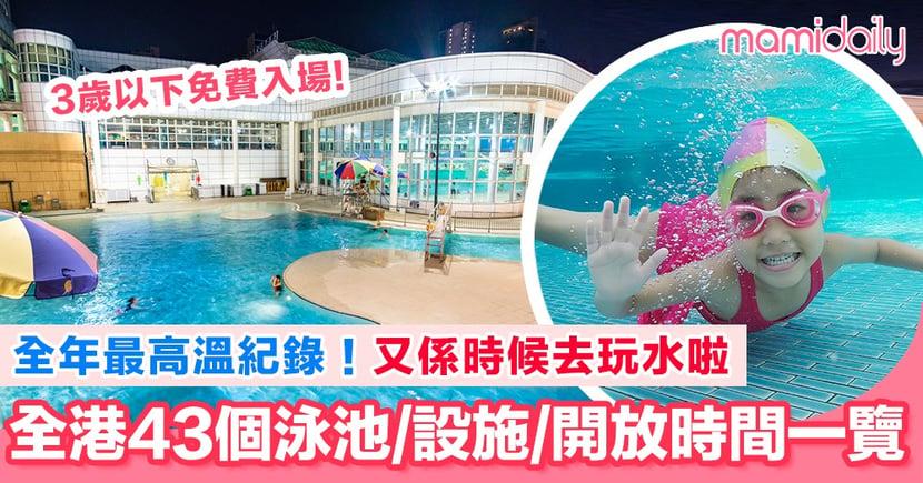 全港公眾泳池名單及設施 3歲以下免費入場!