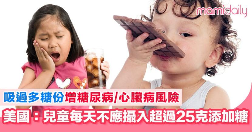 美國心臟協會:兒童每天不應攝入超過25克添加糖