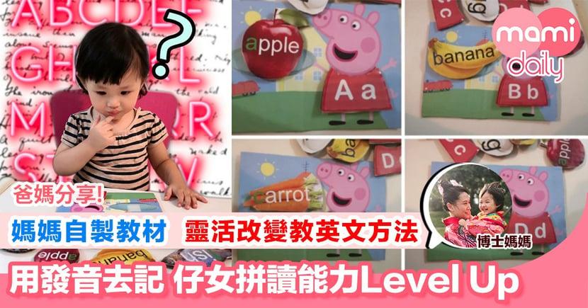【自製學習PHONICS教材 提升幼兒學習英文興趣】
