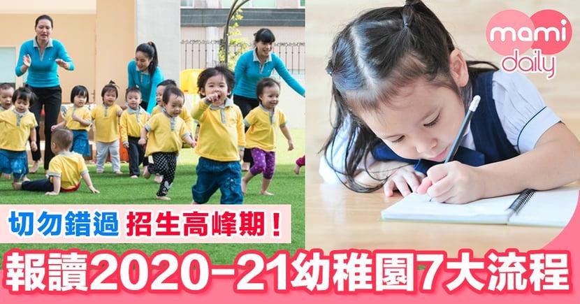 【升幼攻略】報讀2020-21幼稚園7大流程
