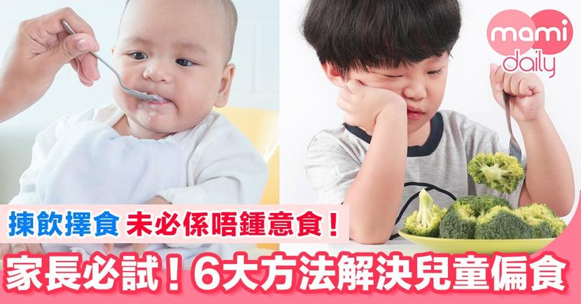 小朋友揀飲擇食?6大方法解決兒童偏食