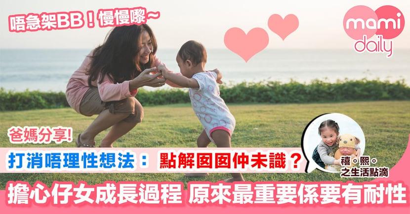 【每個小朋友都擁有自己發展時間 爸爸媽媽不用心急】
