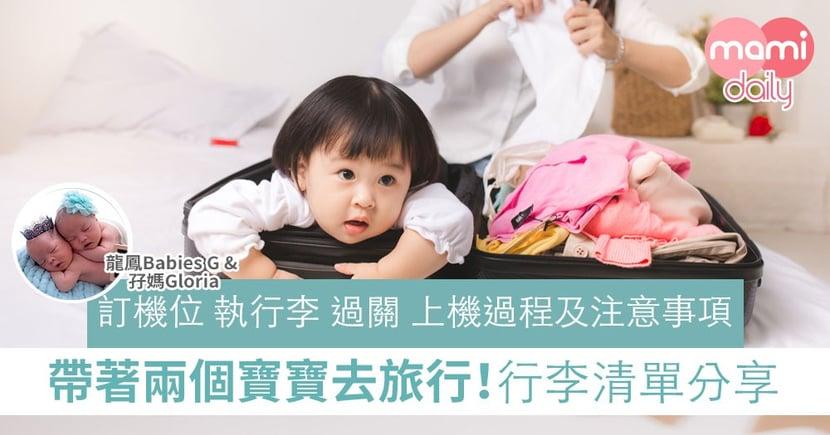 【親子旅行】孖寶第一次搭飛機和行李checklist分享