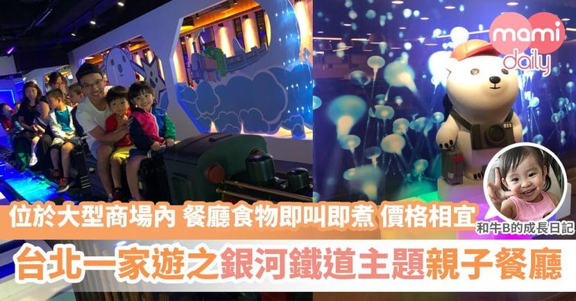 【台北親子遊】樂福銀河鐵道餐廳 x 親子餐廳 x 無限次免安裝搭小火車
