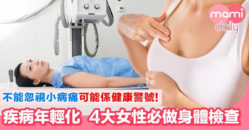 健康警號!女性4大必做身體檢查