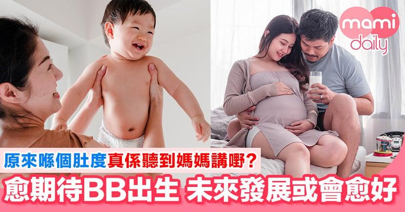 研究:媽媽懷孕期間嘅態度 或對BB發展有影響