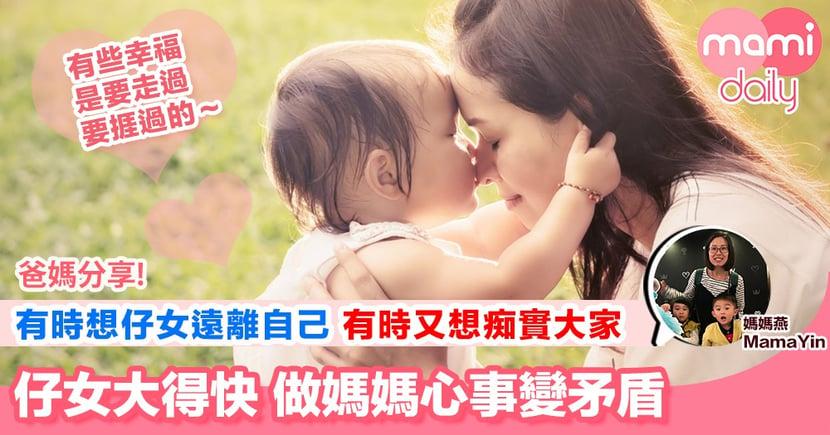 【媽媽最快樂嘅事 就係能夠陪伴仔女健康快樂生活】
