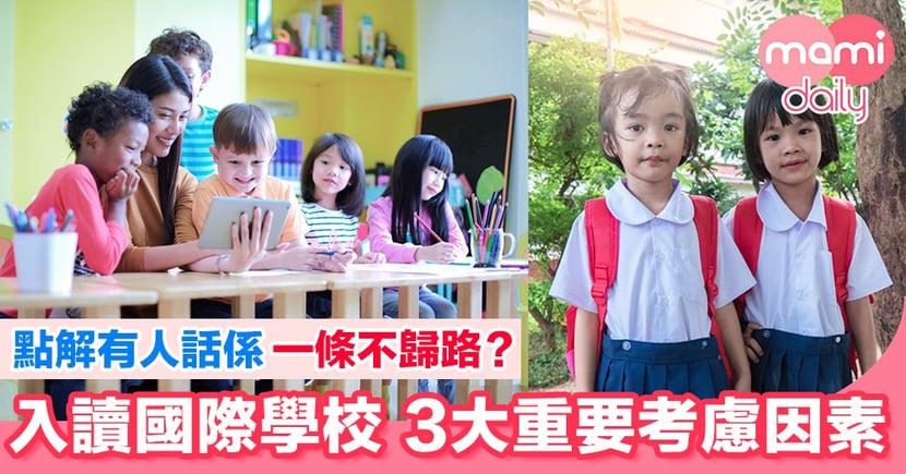 【不歸路?】報讀國際學校 必睇3大考慮因素