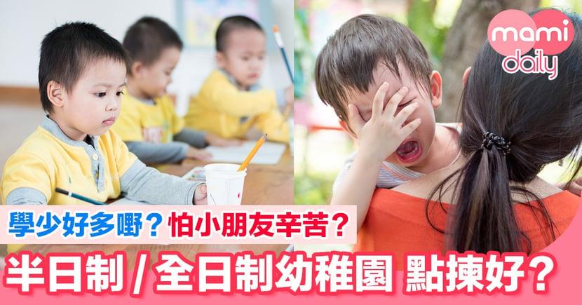 【父母的抉擇】幼稚園應揀半日制定全日制?