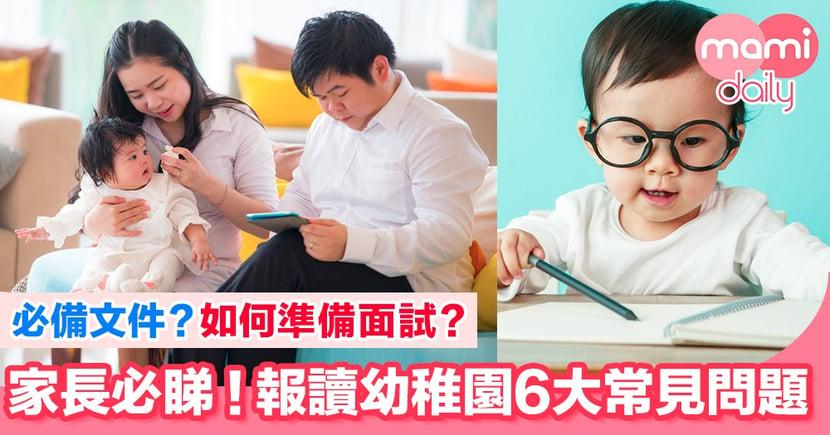 【升幼攻略】報讀幼稚園疑惑多!拆解6大常見問題