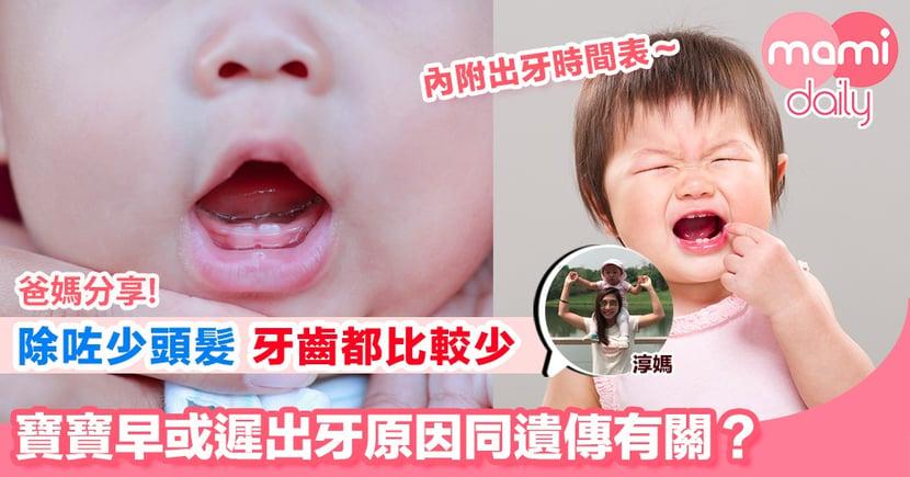 【牙齒生得慢有原因 父母唔洗太擔心】