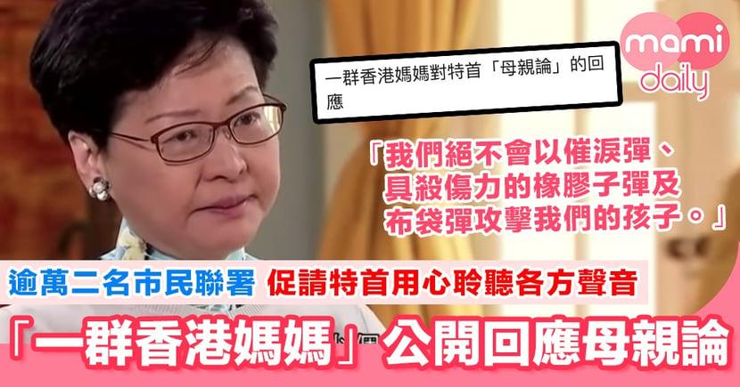 【逃犯條例】逾萬二個香港媽媽聯署:人民非特首的孩子