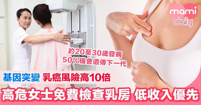 高危女士免費檢查乳房 基因突變乳癌風險高10倍