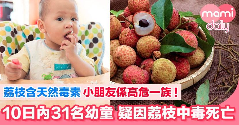 【小心!】31名幼童患腦炎死亡 疑因荔枝中毒