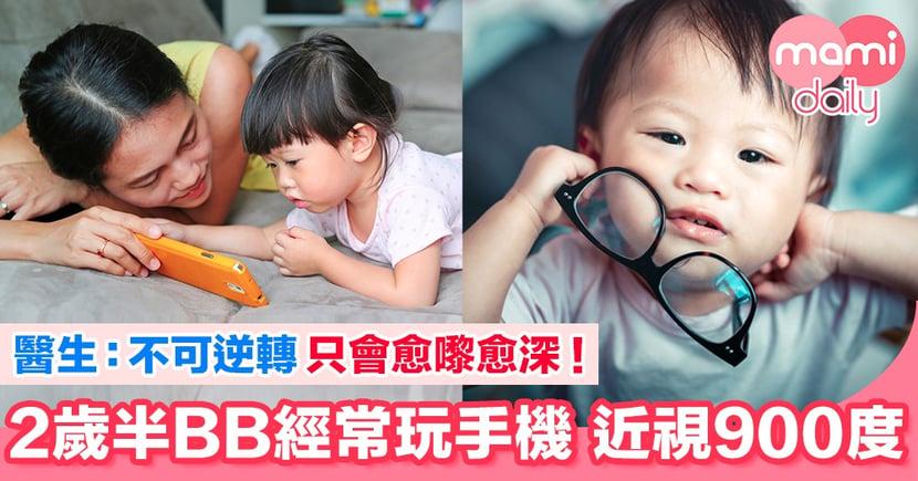 長時間玩手機 2歲半女童近視900度 即睇預防兒童近視8大貼士