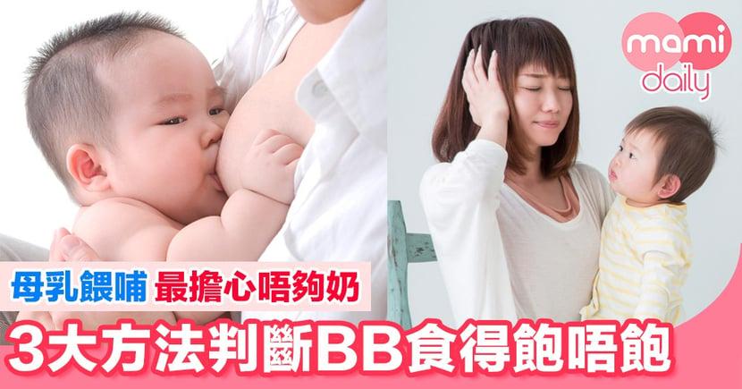 【母乳餵哺】3大方法判斷BB夠唔夠飽!