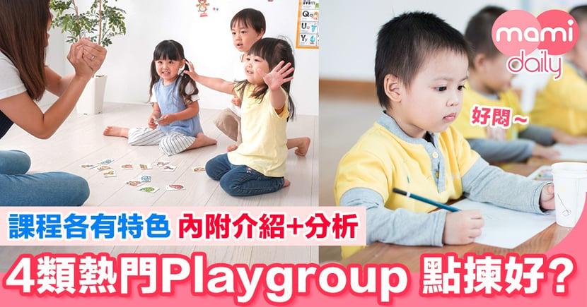 4類熱門Playgroup 課程內容逐個睇!邊個先啱小朋友?