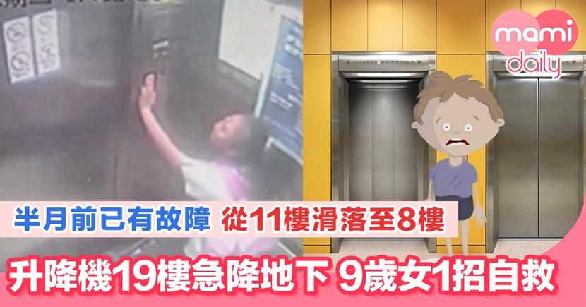 升降機急墜 9歲女童突然諗起自救方法