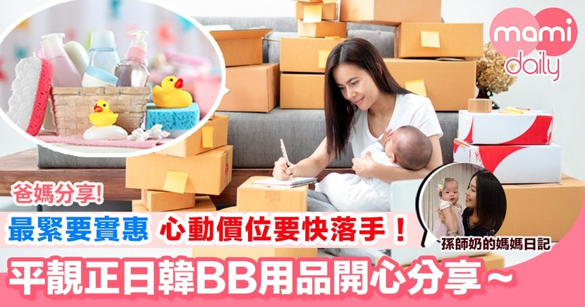 【無收錢廣告系列 親民嬰兒用品開心分享!】