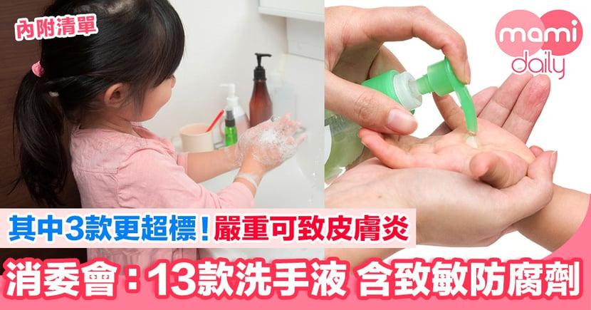 消委會:洗手液含致敏防腐劑、殺菌效能遜色