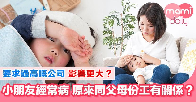 研究:家長工作壓力或會影響小孩健康