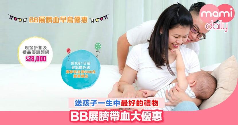 【給孩子最好的禮物】BB展臍帶血大優惠