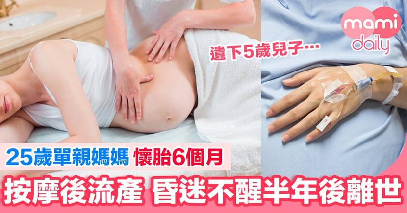 懷胎6月單親媽 按摩後流產 昏迷不醒半年亡