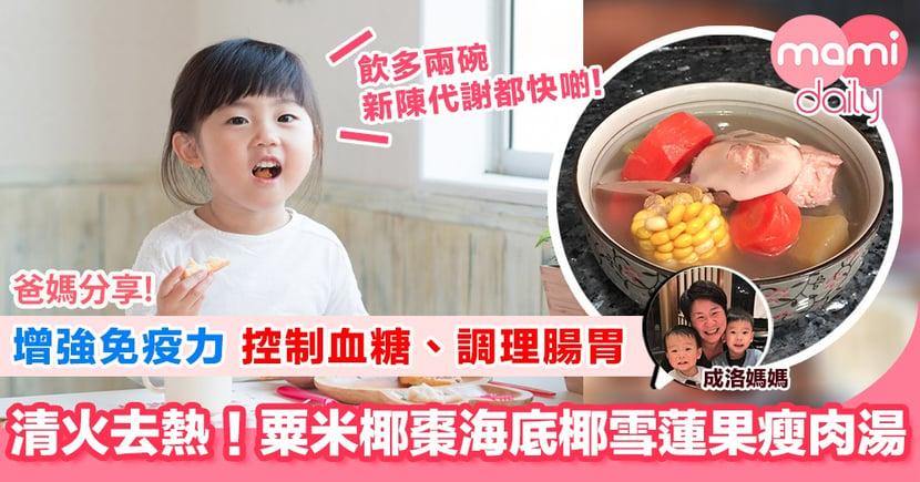 【成洛媽媽家常湯】粟米椰棗海底椰雪蓮果瘦肉湯