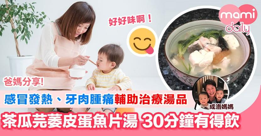 【成洛媽媽家常湯】茶瓜芫萎皮蛋魚片湯