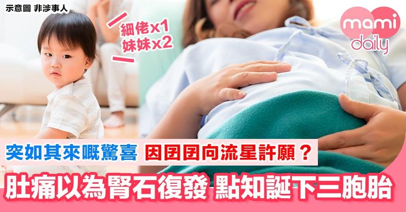 奇人奇事!媽媽以為舊患復發 檢查後發現意外懷孕