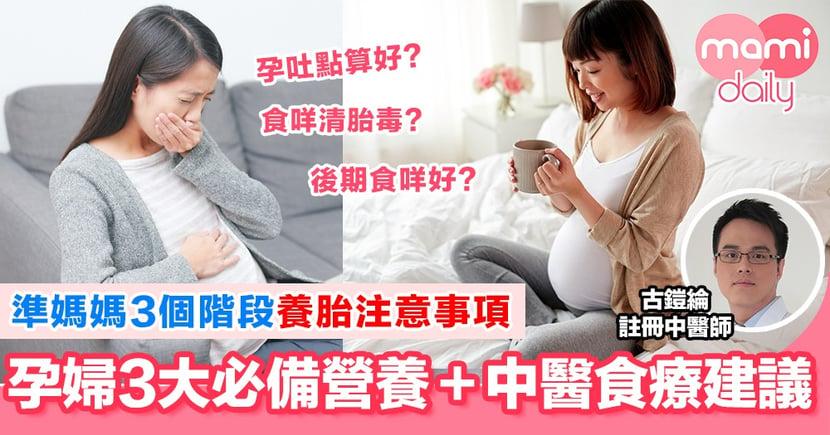 【中醫教路】孕婦3大必備營養+食療建議